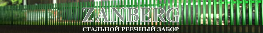 Zanberg — стальной реечный забор.